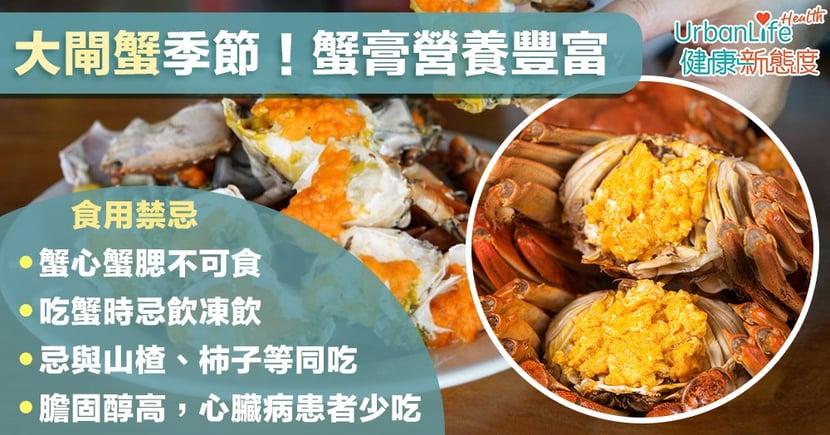 【大閘蟹禁忌】食蟹要注意!蟹腮蟹心不宜吃、忌飲凍飲吃柿子、4大類人不應吃!