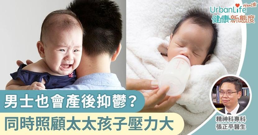 【產後抑鬱】男士也會產後抑鬱?醫生:同時照顧太太孩子壓力大