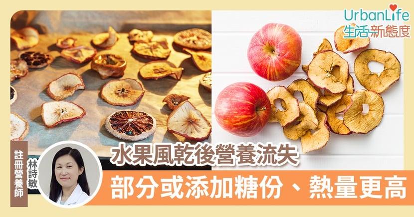 【水果乾】水果風乾後營養流失 營養師:部分更或添加糖份、熱量更高
