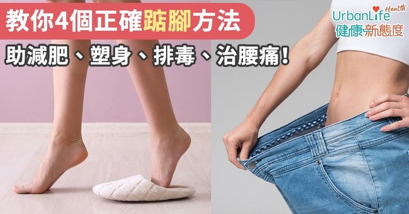 【踮腳好處】有助減肥、塑身、排毒、治腰痛!教你4個正確踮腳方法
