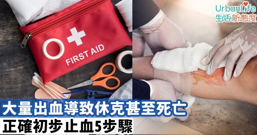 【急救】大量出血導致休克甚至死亡 正確初步止血5步驟