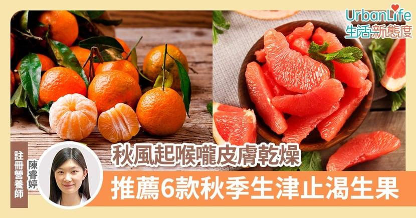 【秋天水果】秋風起喉嚨、皮膚乾燥 營養師推薦6款生津止渴生果