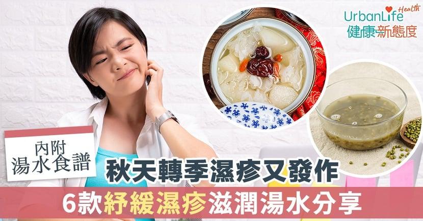 【濕疹食療湯水】6款紓緩濕疹滋潤湯水食譜分享 告別秋天轉季濕疹皮膚痕癢問題