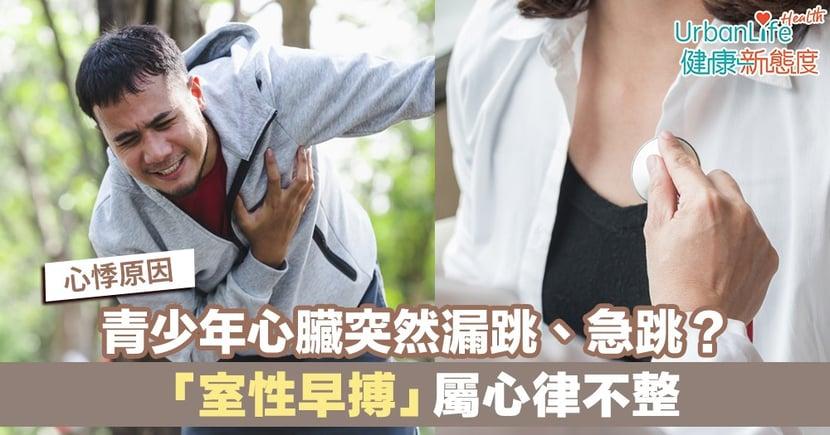 【心悸原因】青少年心臟突然漏跳急跳?「室性早搏」屬心律不整
