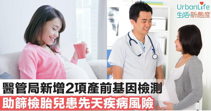 【孕婦】醫管局新增2項產前基因檢測 助篩檢胎兒患先天疾病風險