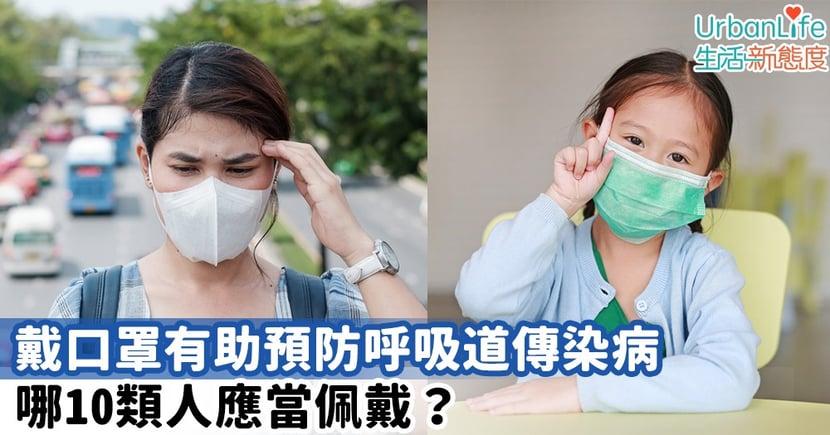 【口罩】戴口罩有助預防呼吸道傳染病 哪10類人應當佩戴?