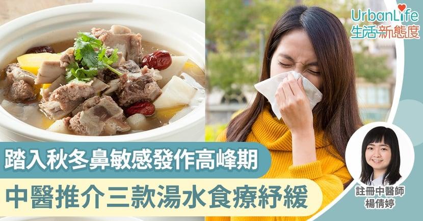 【鼻敏感湯水食療】踏入秋冬鼻敏感發作高峰期 中醫推介3款湯水食療舒緩鼻癢鼻塞