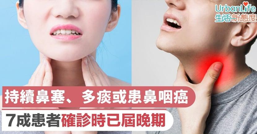 【鼻咽癌】持續鼻塞、多痰或患鼻咽癌 7成患者確診時已屆晚期