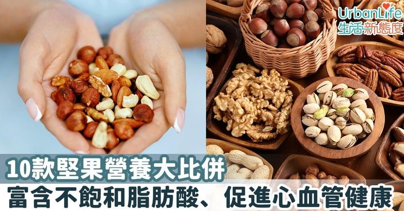 【堅果】富含不飽和脂肪酸、促進心血管健康 10款堅果營養大比併