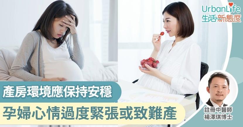 【孕婦】產房環境應保持安穩 中醫:孕婦心情過度緊張或致難產