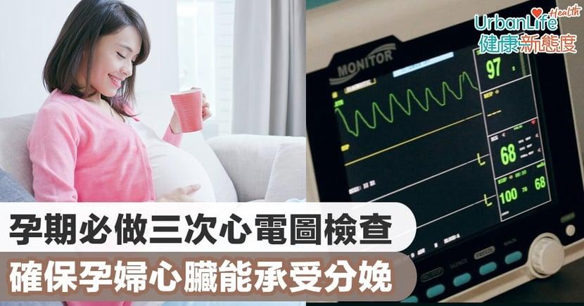 【懷孕檢查】孕期必做三次心電圖檢查 確保孕婦心臟能承受分娩