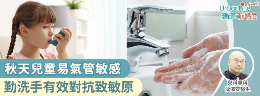 【哮喘成因】秋天兒童易氣管敏感 兒科醫生:勤洗手有效對抗致敏原