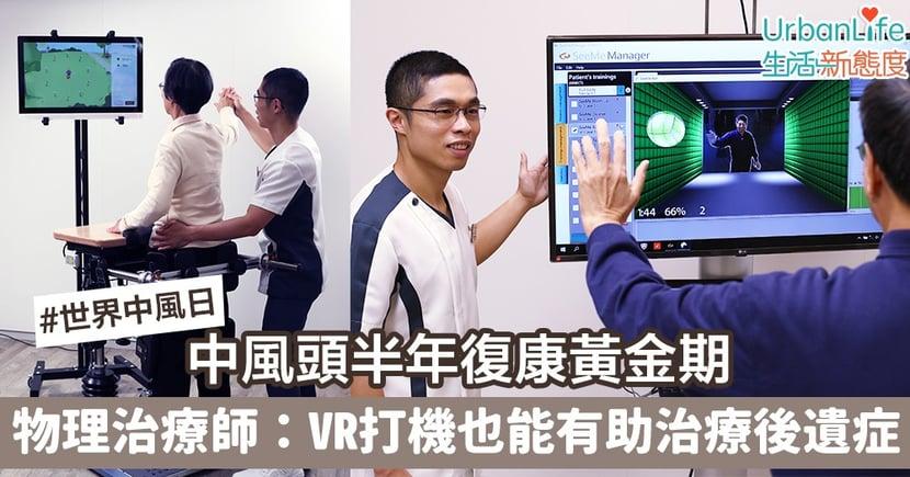 【中風】頭半年復康黃金期 物理治療師:VR打機也能有助治療後遺症
