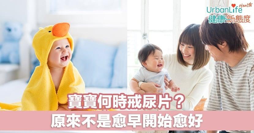 【育兒貼士】寶寶何時戒尿片?原來不是愈早開始愈好