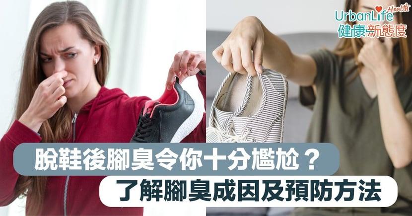 【腳臭】脫鞋後腳臭令你十分尷尬?了解腳臭成因及預防方法