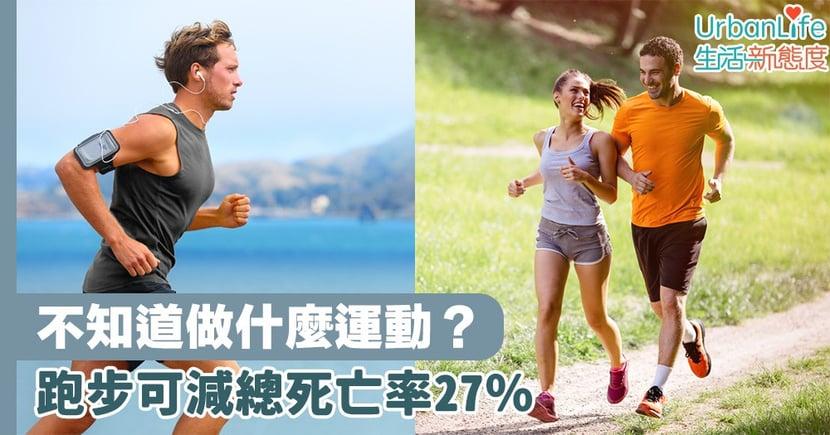 【跑步】不知道做什麼運動?跑步可減總死亡率27%