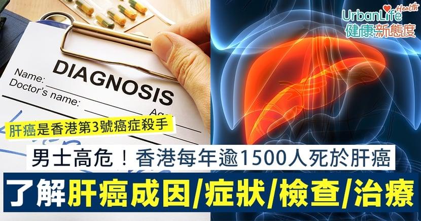 【肝癌症狀】每年逾1500人死於肝癌 8成病人求醫時已屆中晚期