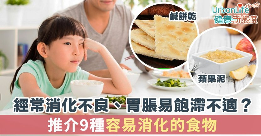 【易消化食物】經常消化不良、胃脹易飽滯不適?推介9種容易消化的食物