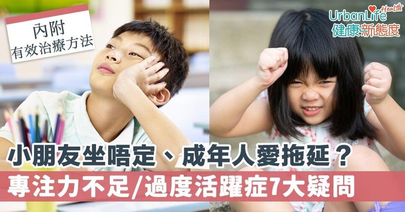 【ADHD】小朋友「坐唔定」、成年人愛拖延?專注力不足/過度活躍症7大疑問