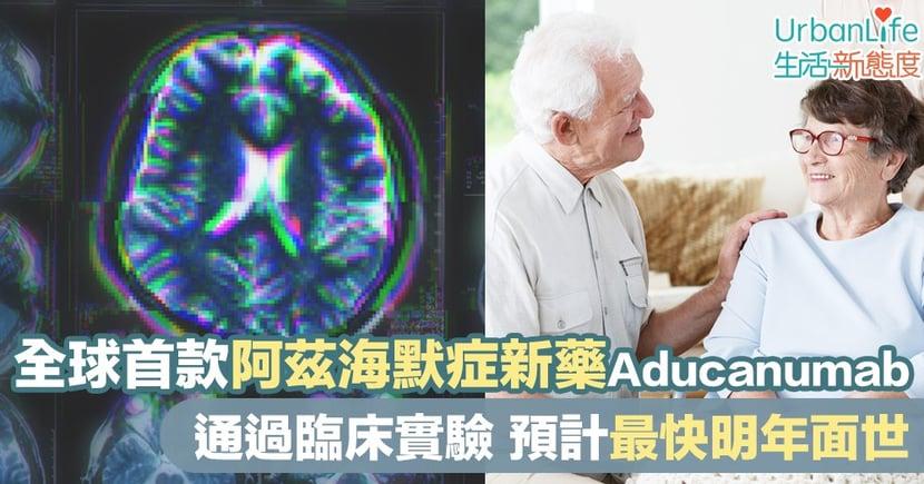 【腦退化症】全球首款阿茲海默症新藥Aducanumab 通過臨床實驗預計最快明年面世