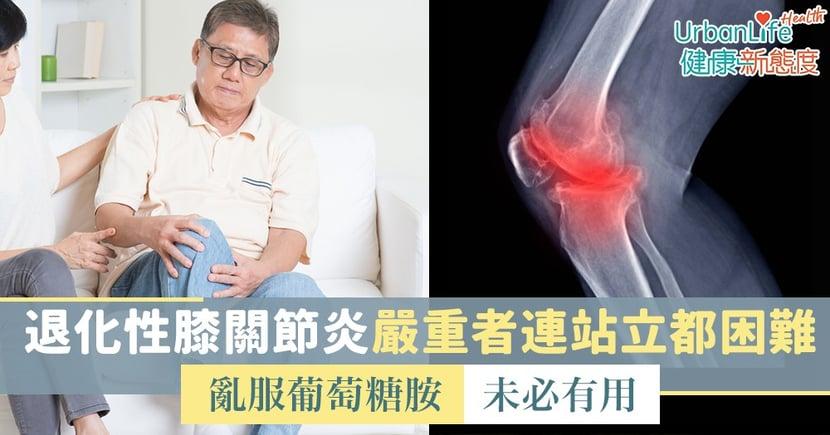 【關節炎】退化性膝關節炎嚴重者連站立都很困難 亂服葡萄糖胺未必有用