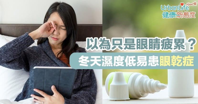 【眼乾症】以為只是眼睛疲累?冬天濕度低乃眼乾症發病高峰期