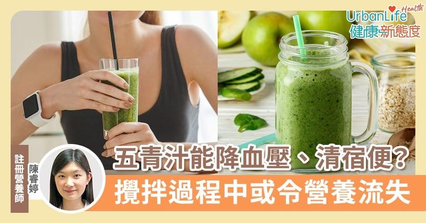 【五青汁】被指能降血壓、清宿便、排毒素 營養師:攪拌過程中或令營養流失