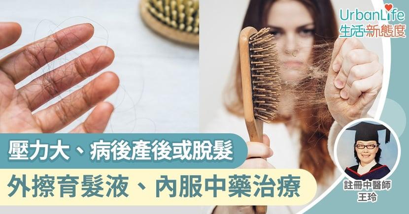【脫髮】壓力大、病後產後或脫髮 中醫:可外擦育髮液、內服中藥