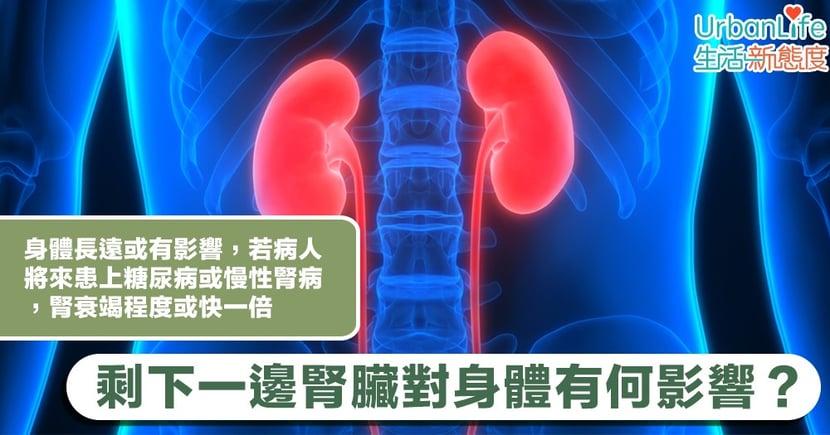 【腎臟手術】西灣河中槍青年右腎被切除 剩下一邊腎臟對身體有何影響?