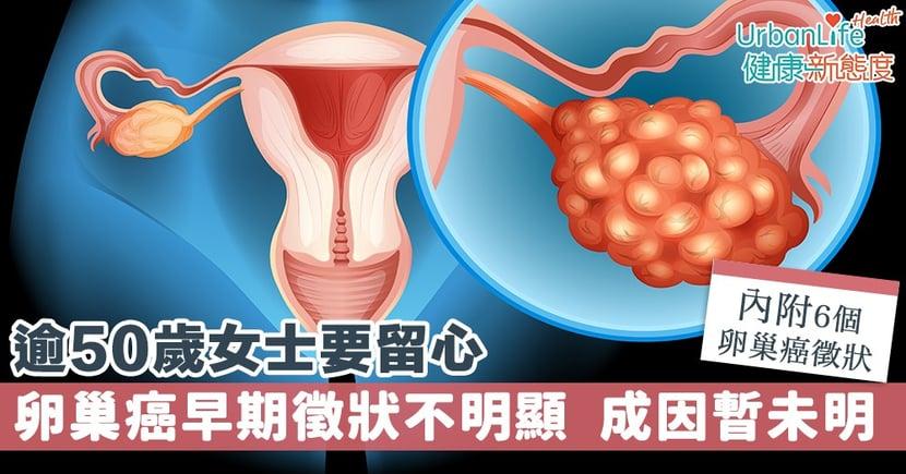 【卵巢癌】逾50歲女士要留心 卵巢癌發病初期多數只會感到腹部不適、胃痛肚脹