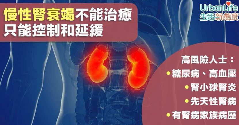 【慢性腎衰竭】糖尿病、高血壓較易患病 慢性腎衰竭不能治癒、只能控制和延緩