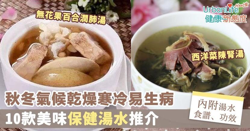 【秋冬湯水】秋冬氣候乾燥寒冷易生病 10款美味保健湯水推介