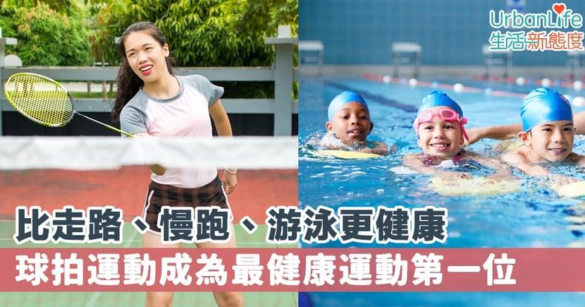 【運動知識】比走路、慢跑、游泳更健康!球拍運動降低死亡率達47%