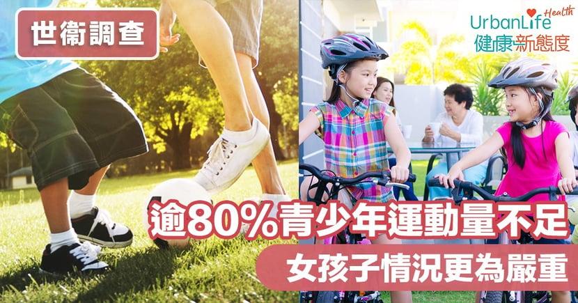 【運動量】世衞:逾80%青少年運動量不足 女孩子情況更為嚴重