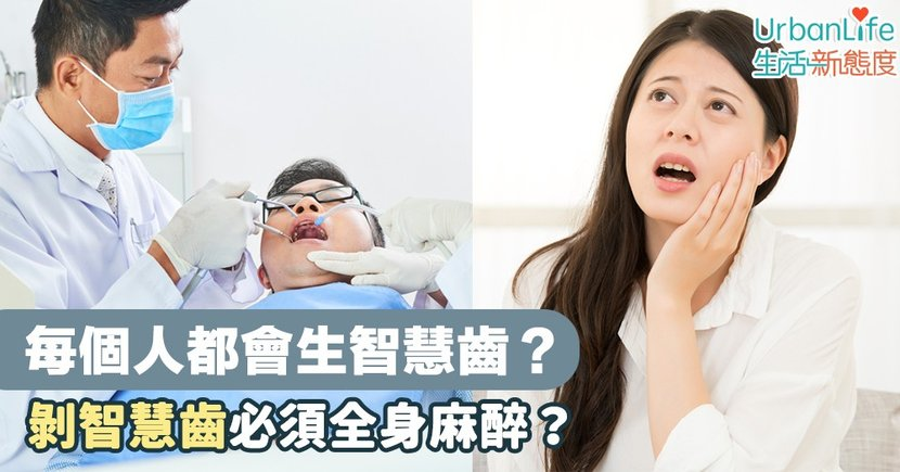 【牙科知識】每個人都會生智慧齒?剝智慧齒必須全身麻醉?