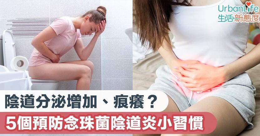 【陰道炎】陰道分泌增加、痕癢或患念珠菌陰道炎 5個預防感染小習慣