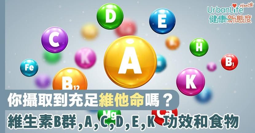 【維他命】你攝取到充足維他命嗎?一文睇晒維生素B群, A, C, D, E, K功效和食物來源