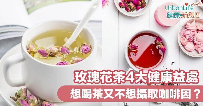 【玫瑰花茶功效】想喝茶又不想攝取咖啡因?玫瑰花茶4大健康益處