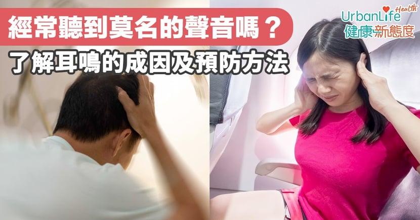 【耳鳴】經常聽到莫名的聲音嗎?了解耳鳴的成因及預防方法