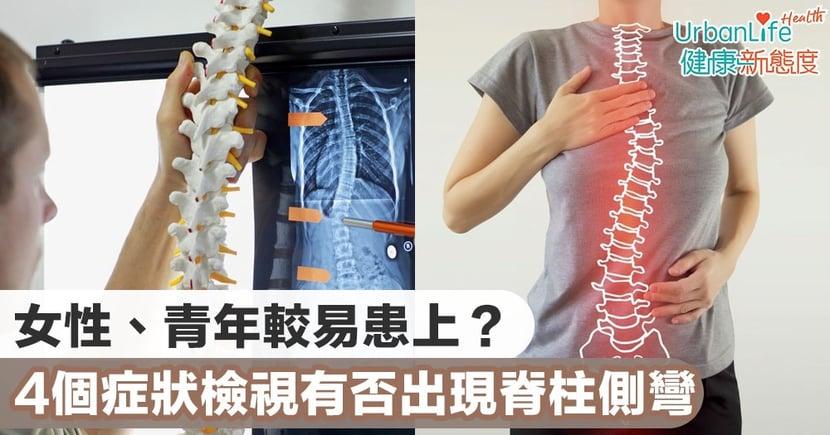 【脊柱側彎】女性、青年較易患上?4個症狀檢視有否出現脊柱側彎