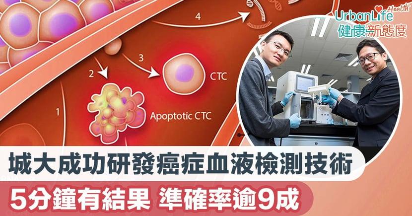 【癌症檢測】城大成功研發癌症血液檢測技術 4毫升血液檢查,5分鐘有結果,準確率逾9成