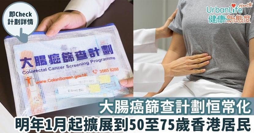 【大腸癌篩查】大腸癌篩查計劃恒常化 明年1月1日起擴展到50至75歲香港居民