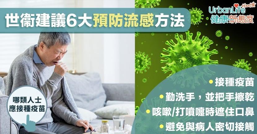 【流感預防】季節性流感傳播力強 世衞建議5類人士應接種疫苗+6大預防方法