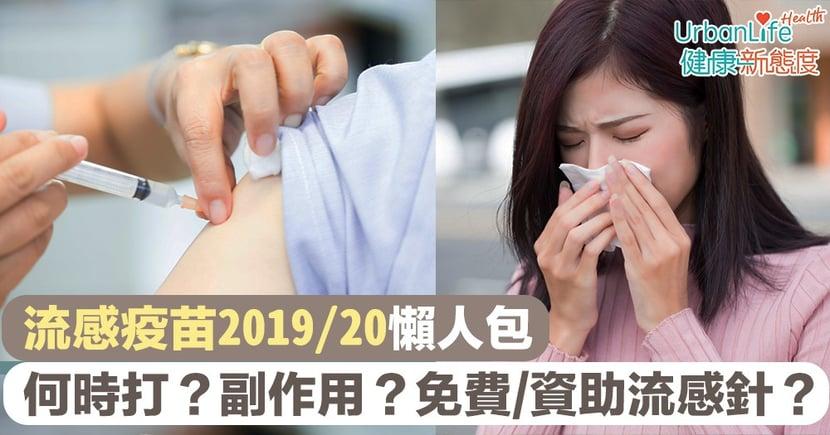 【流感疫苗2019/20】流感針懶人包 何時打最好?有副作用?哪裡打免費/資助流感針?