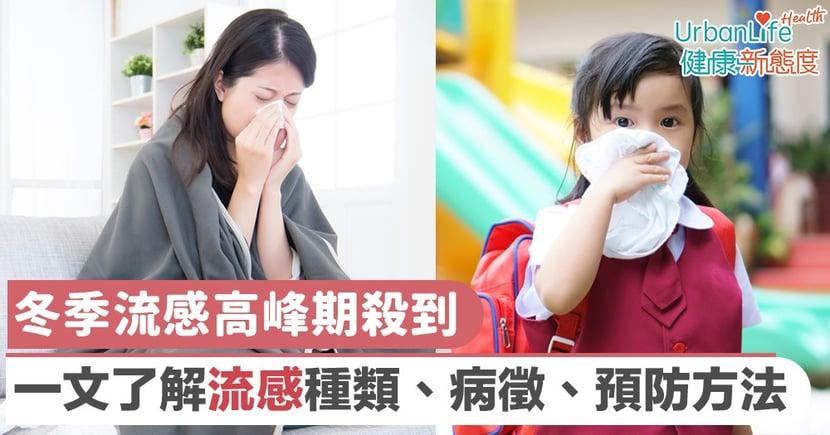 【流感高峰期】一文了解流感種類、病徵、潛伏期、預防方法