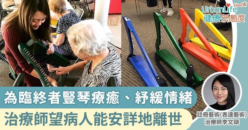 【表達藝術治療】為臨終者作豎琴療癒、紓緩情緒 治療師:一點也不害怕,望病人能安詳離世