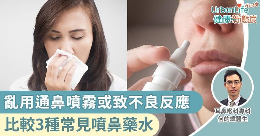 【鼻塞解決】亂用含類固醇通鼻噴霧或致不良反應 醫生比較3種常見噴鼻藥水