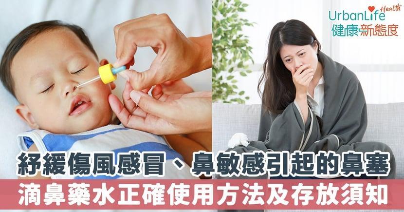 【滴鼻藥水】紓緩傷風感冒、鼻敏感引起的鼻塞 滴鼻藥水正確使用方法及存放須知
