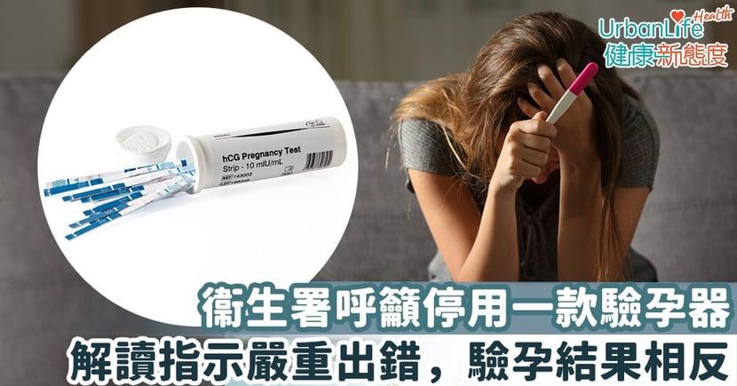 【驗孕】衞生署呼籲停用一款驗孕器 解讀指示嚴重出錯,驗孕結果相反