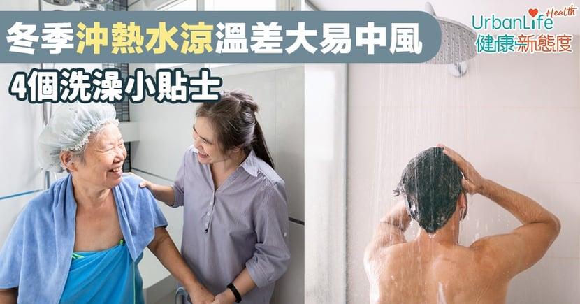 【冬天中風】冬季沖熱水涼溫差大易中風 4個洗澡小貼士
